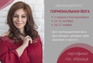 Гормональная йога YogaHormonal Екатеринбург. Инструкторский курс. Модуль 2.