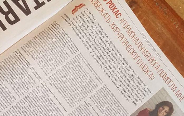 «Гормональная йога помогла мне избежать хирургического ножа»  Нунэ Рохас  – химик, йогиня, преподаватель Кундалини йоги, автор собственной методики YogaHormonal. Она не смогла смериться с диагнозом, разрешение которого требовало хирургического вмешательства. Нунэ подкорректировала практику йоги, разместив акценты на эндокринную систему, и уже через три месяца от былого недуга не осталось и следа. Теперь она помогает всем желающим восстановить гормональный фон немедикаментозным способом. Vegeterian пообщалось с йогиней о зарождении йоги в стране, о воздействии гормональной йоготерапии на организм, духовности, питании и женских практиках.