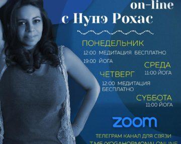 Гормональная йога Yogahormonal ОНЛАЙН