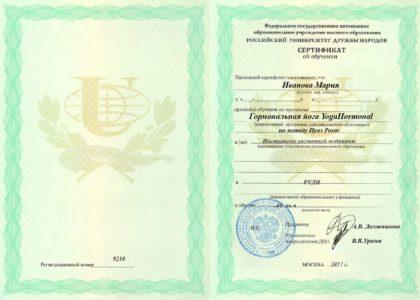 IVM-certificate